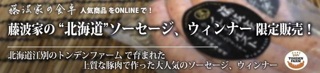 藤波家の北海道 ソーセージ、ウィンナー特別販売!