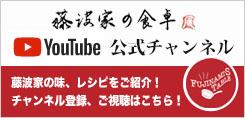 藤波家の食卓 公式YouTubeチャンネル