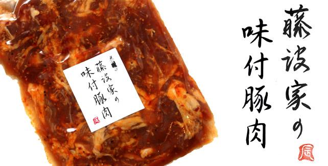 藤波家の食卓|藤波家の味付豚肉