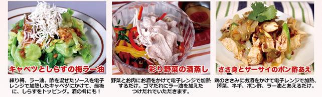 キャベツとしらすの梅ラー油:練り梅、ラー油、酢を混ぜたソースを電子レンジで加熱したキャベツにかけて、最後に、しらすをトッピング。酒の肴にも! | 彩り野菜の酒蒸し:野菜とお肉にお酒をかけて電子レンジで加熱するだけ。ゴマだれにラー油を加えたつけだれでいただきます。 | ささ身とザーサイのポン酢あえ:鶏のささみにお酒をかけて電子レンジで加熱、搾菜、ネギ、ポン酢、ラー油とあえるだけ。