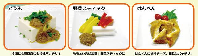 とうふ:冷奴にも湯豆腐にも相性バッチリ! | 野菜スティック:味噌といえば定番!野菜スティックに | はんぺん:はんぺんに味噌チーズ、相性はバッチリ!