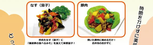 なす(茄子):炒めたなす(茄子)に「藤波家の食べるみそ」を加えて麻婆茄子! | 豚肉:焼いた豚肉に絡めるだけ!お弁当のおかずに